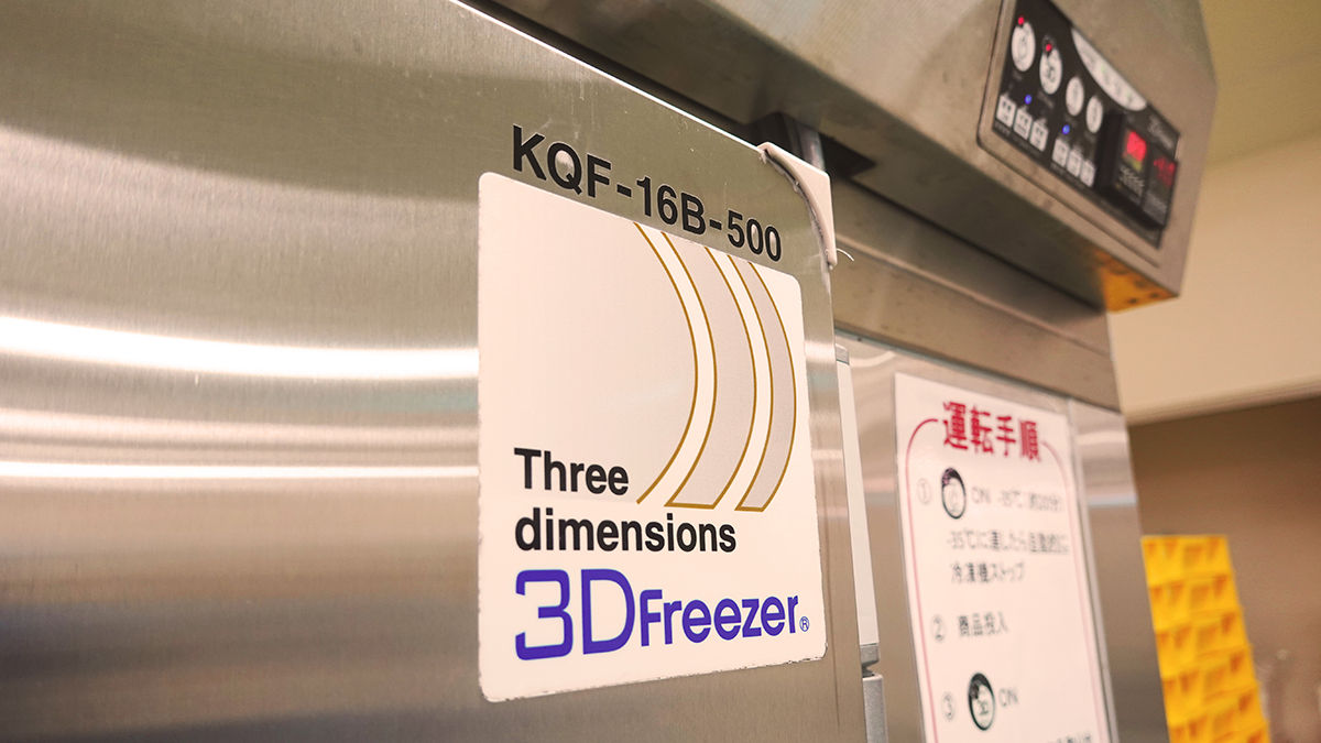 3Dフリーザーによる業界最高レベルの鮮度